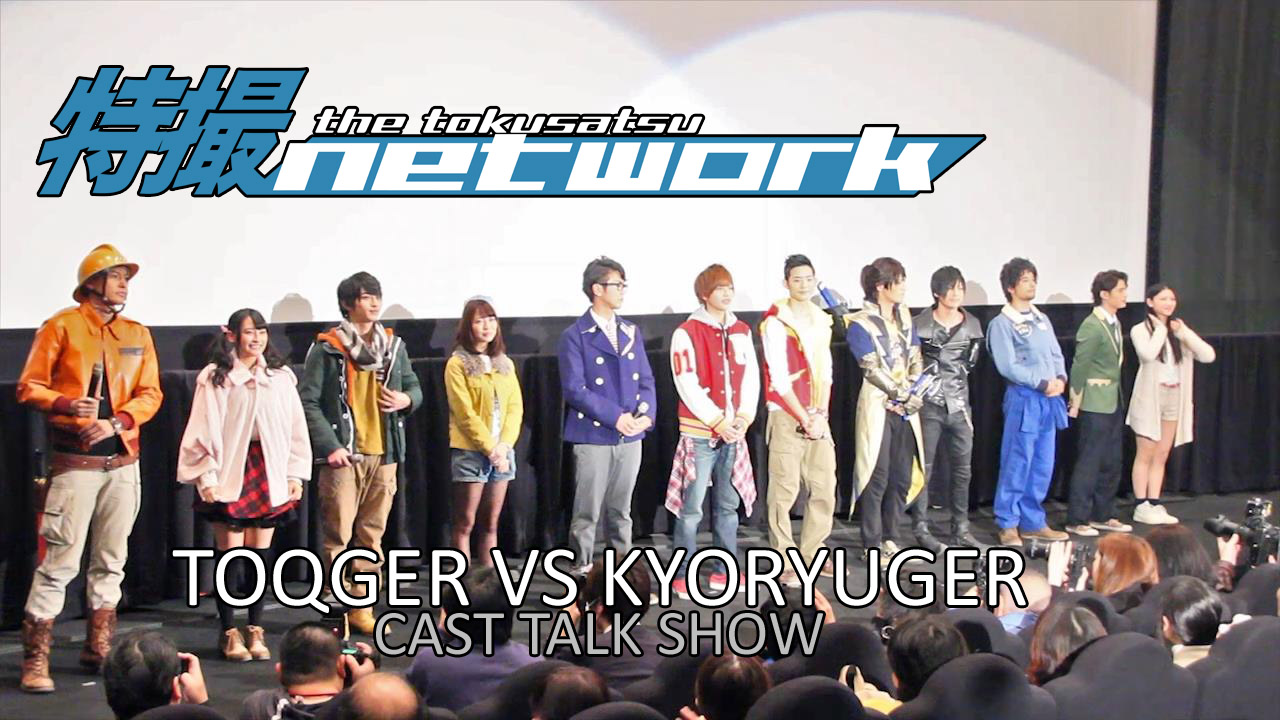 VIDEO: Ressha Sentai ToQger vs Kyoryuger: THE MOVIE Screening Talk Show
