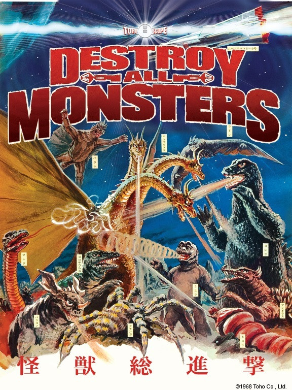Destroy All Monsters Now Available for Streaming on Crunchyroll