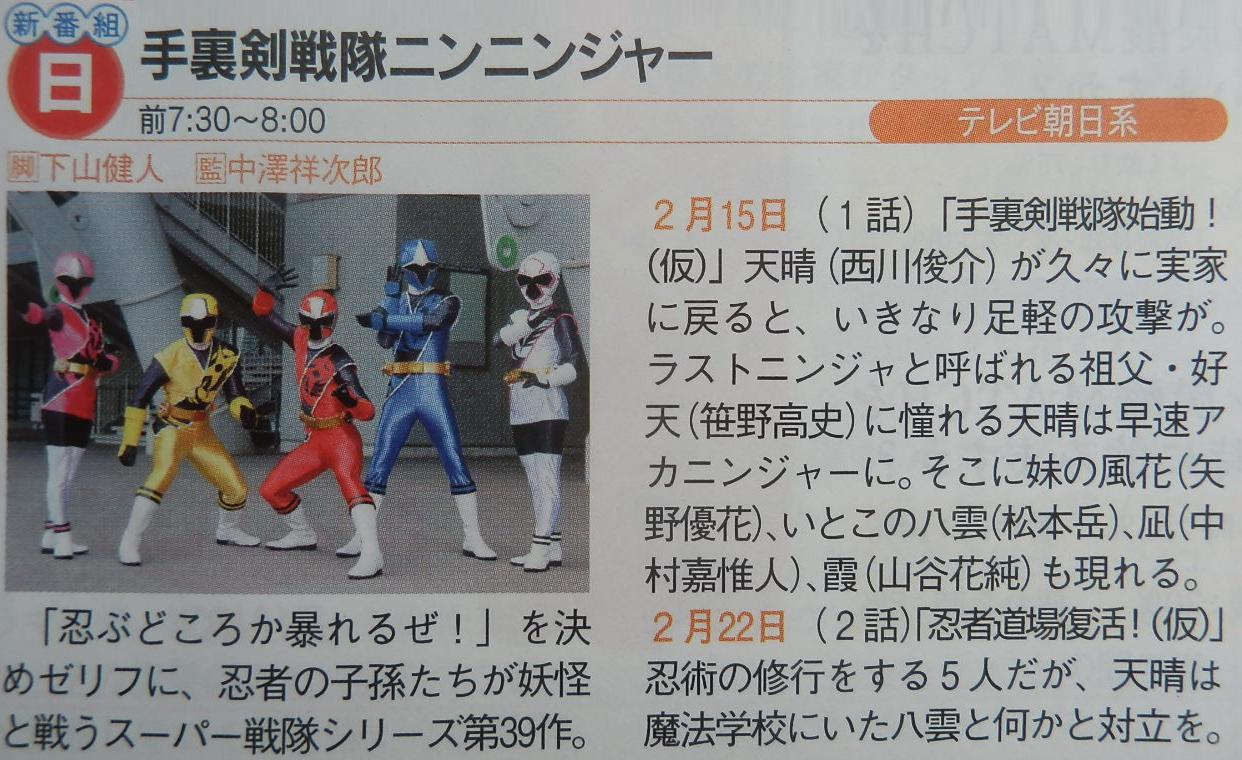 Shuriken Sentai Ninninger Episode 1 & 2 Episode Guides