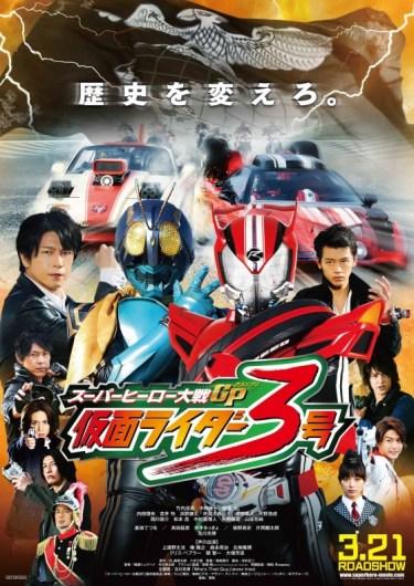 SHT GP poster2