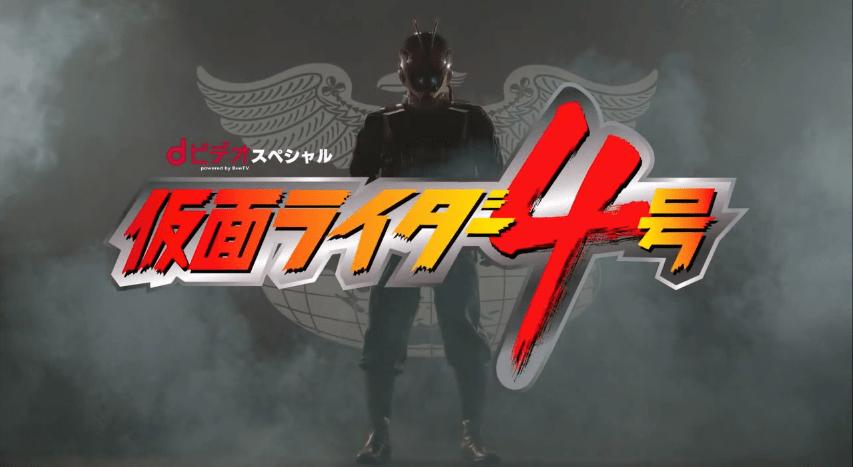 Kamen Rider #4 Trailer Released