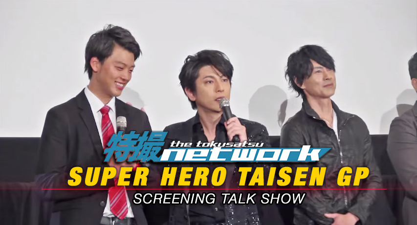 VIDEO: Super Hero Taisen GP Screening Talk Show