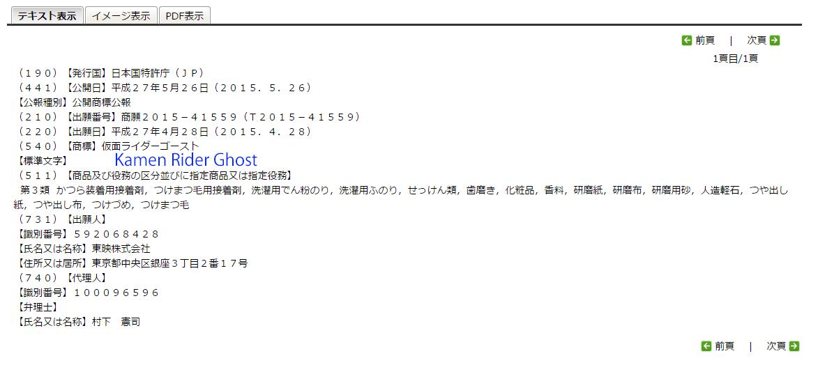 'Kamen Rider Ghost' Trademark Registered By Toei