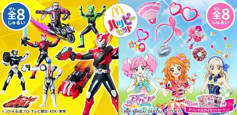 Kamen Rider Drive in Latest McDonald's Japan Happy Set