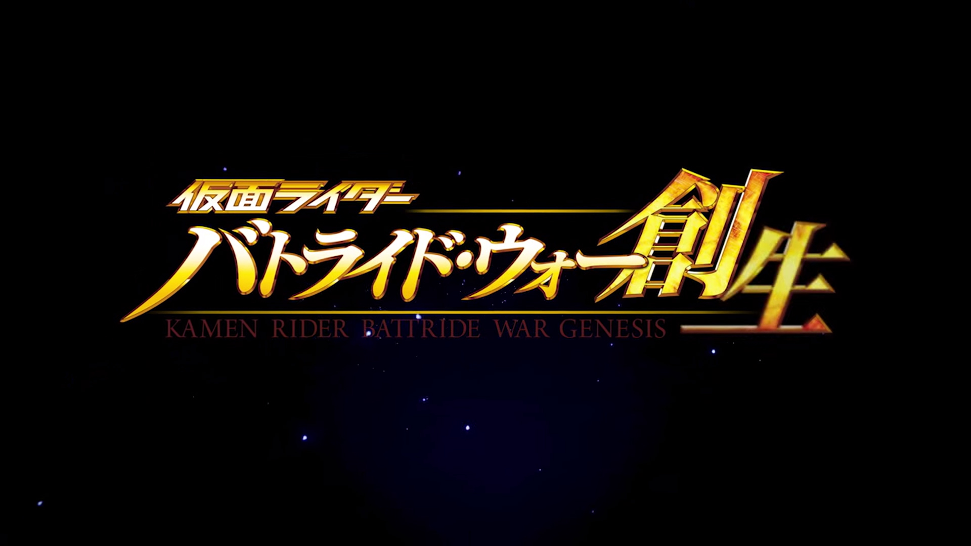 Trailer for Kamen Rider: Battride War Genesis Released