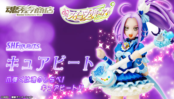 S.H.Figuarts Cure Beat to be Released in March via Tamashii Web