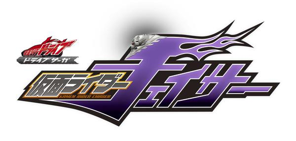 Kamen Rider Chaser V-Cinema Announced