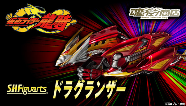 S.H.Figuarts Dragranzer Announced by Tamashii Nations