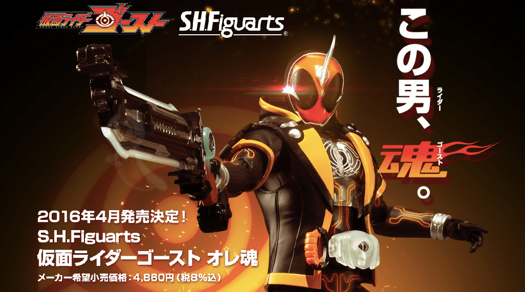 S.H.Figuarts Kamen Rider Ghost Set For April Release