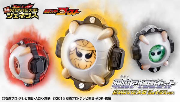 Premium Bandai Ganma Eyecon Set (Movie War Genesis ver.) Details Revealed