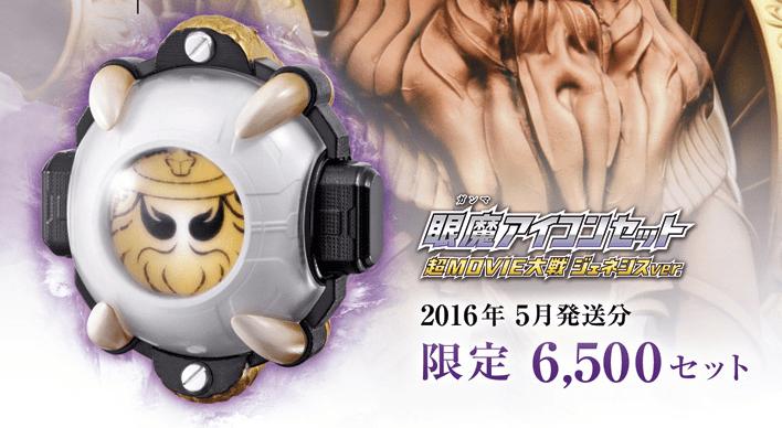 Premium Bandai Ganma Eyecon Set (Movie War Genesis ver.) Announced