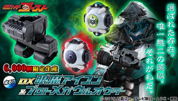 Kamen Rider Ghost Ganma Eyecon & Proto Mega Ulorder Set Announced