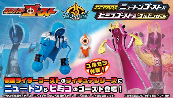 Kamen Rider Ghost GCPB01 Newton Ghost, Himiko Ghost, & Yurusen Set Announced