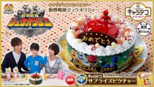 Cake 0
