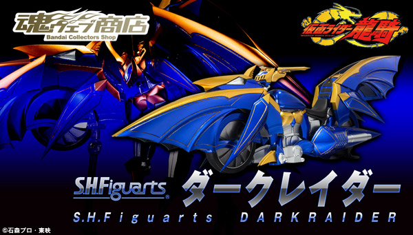 S.H.Figuarts Darkraider Announced