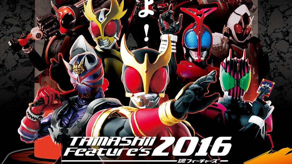 Tamashii Feature's 2016 Event to Focus on S.H. Figuarts Line
