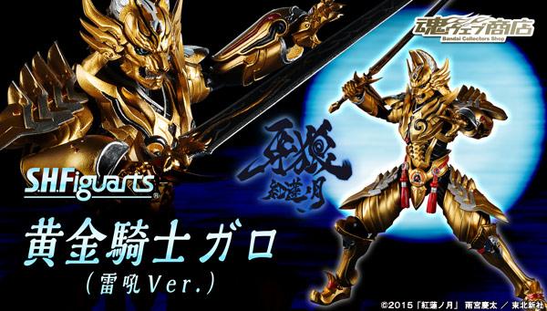 S.H. Figuarts Garo Raikou (Garo Jin Version) Announced