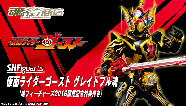 Tamashii Web Announces S.H.Figuarts Kamen Rider Ghost Grateful Damashii