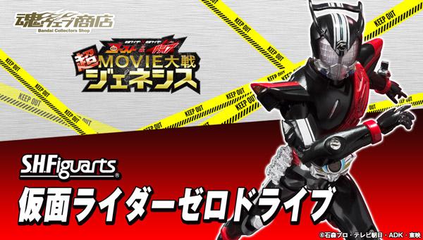 Tamashii Web Announces S.H. Figuarts Kamen Rider Zero Drive
