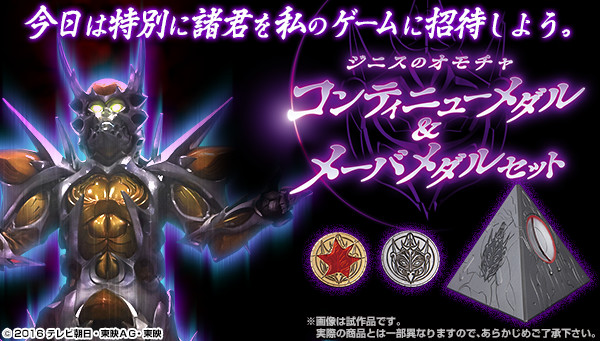 Zyuohger Genis's Toy – Continue Medal & Meba Medal Set Announced
