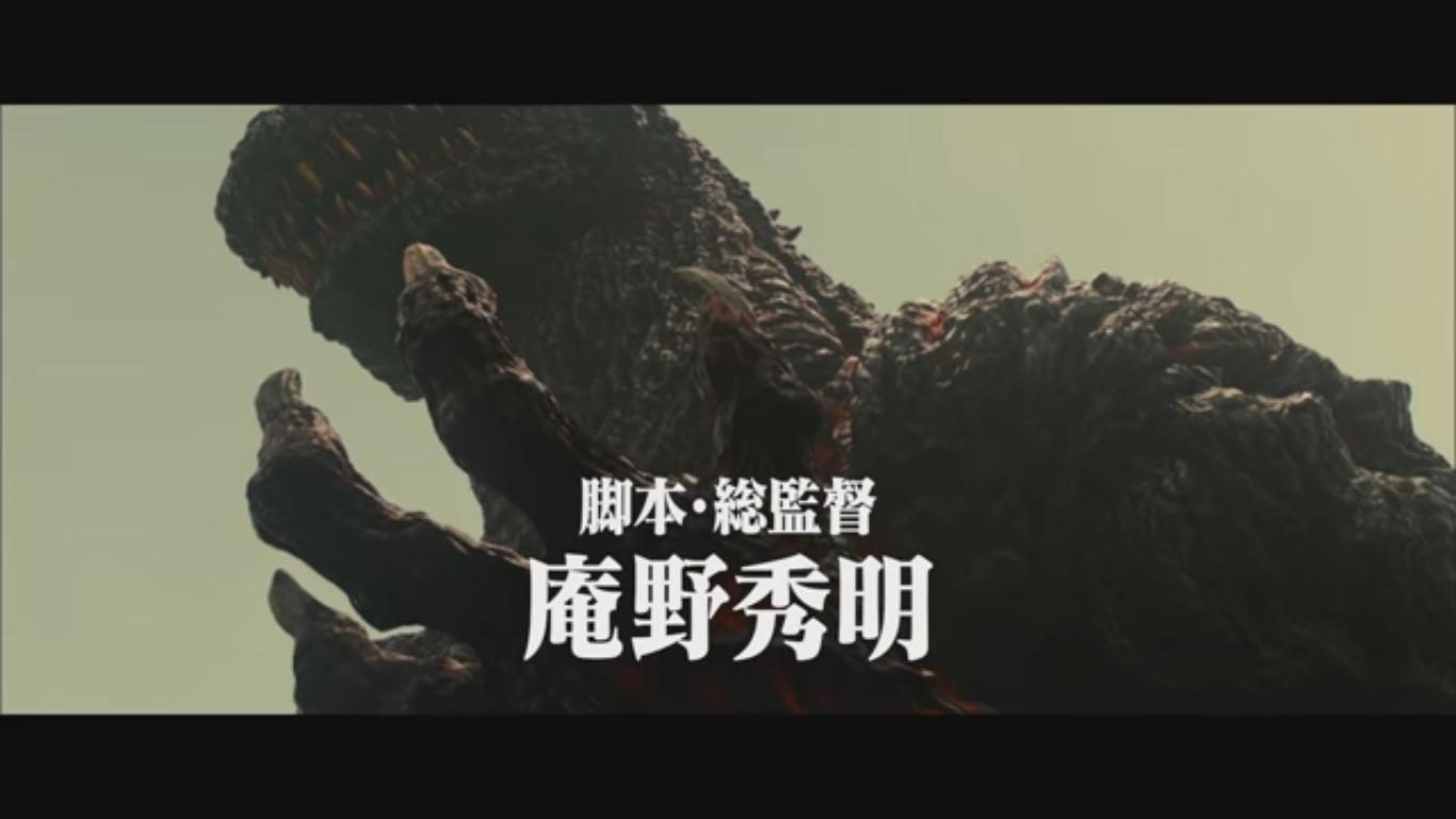 "Second ""Godzilla: Resurgence"" Trailer Released"
