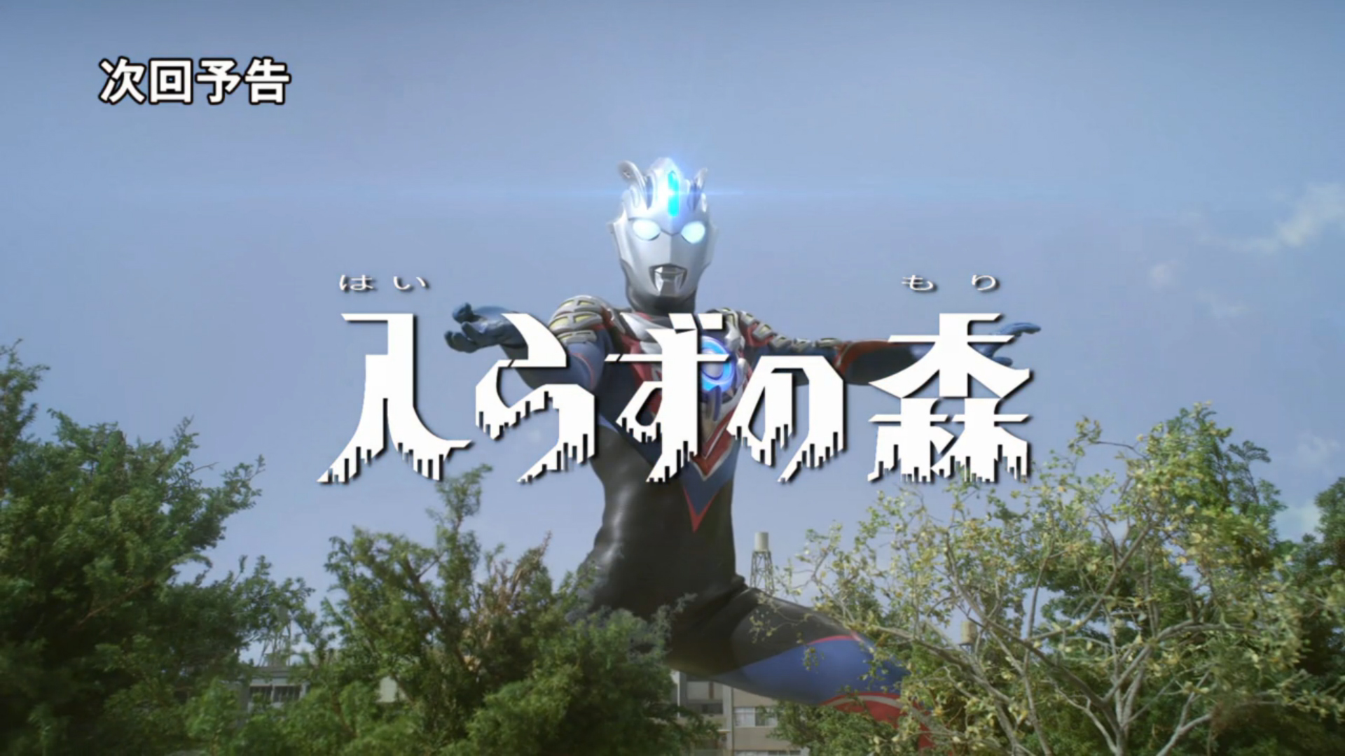 Next Time On Ultraman Orb: Episode 6