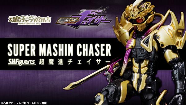 S.H.Figuarts Super Mashin Chaser Announced