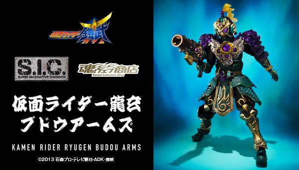 S.I.C. Kamen Rider Ryugen Budou Arms Announced