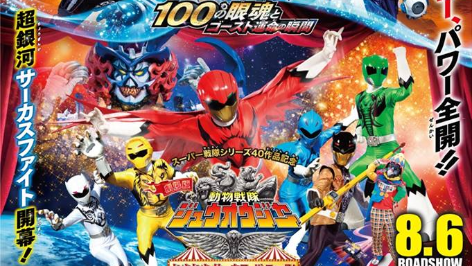 Kamen Rider/Super Sentai Movie Opens at 4th, Godzilla Remains in 1st