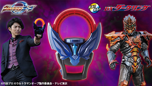Ultraman Orb DX Dark Ring Announced