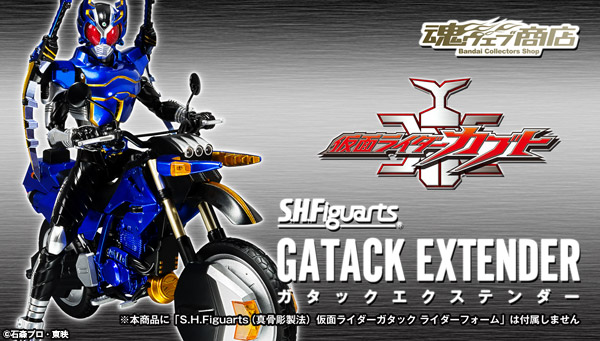 S.H.Figuarts Gatack Extender Announced