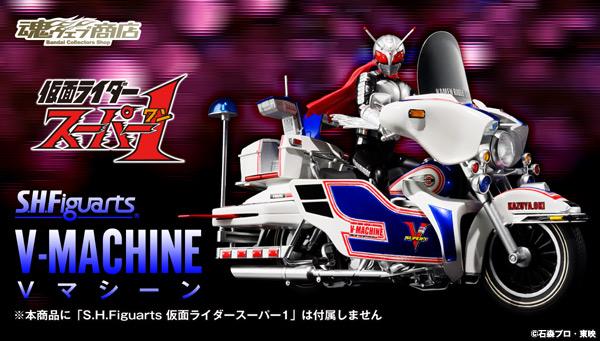 S.H.Figuarts V-Machine Announced