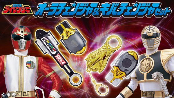 Super Sentai Artisan Aura Changer and Kiba Changer Revealed