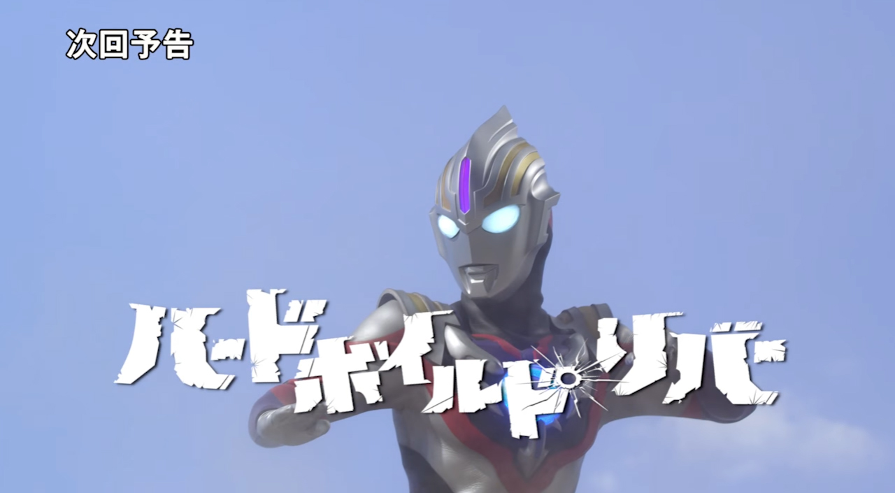 Next Time on Ultraman Orb: Episode 18