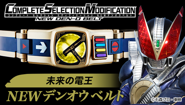 Complete Selection Modification New Den-O Belt Announced