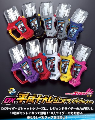 20170110_legendrider_gashat_01_pc
