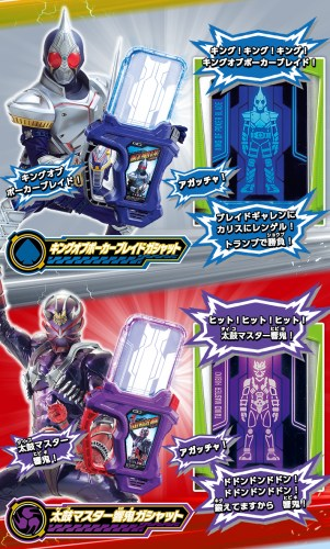 20170110_legendrider_gashat_04_pc