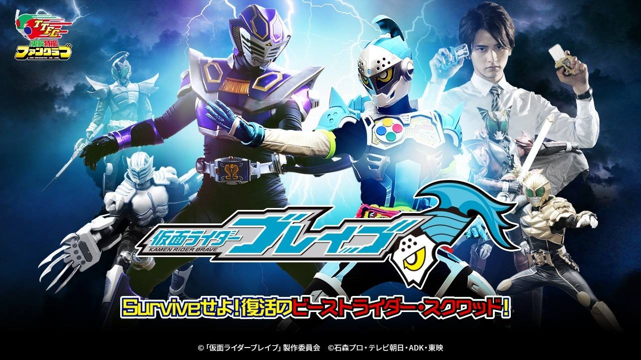 Takashi Hagino returns as Kamen Rider Ouja in Upcoming Kamen Rider Brave Spin Off