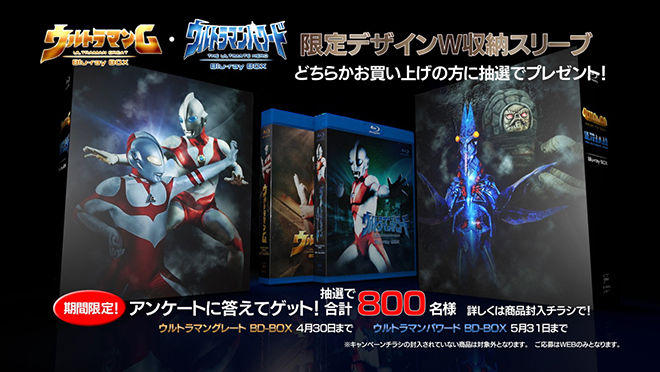 Ultraman G & Ultraman Powered Blu-ray PVs Released