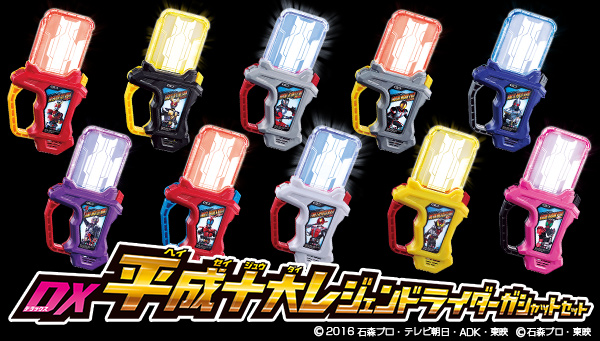 Kamen Rider Ex-Aid Heisei 10 Legend Riders Gashat Set Bandai FROM JAPAN