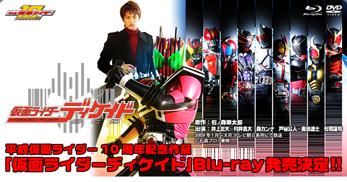 Kamen Rider Decade Blu-ray Box to Release Next Month