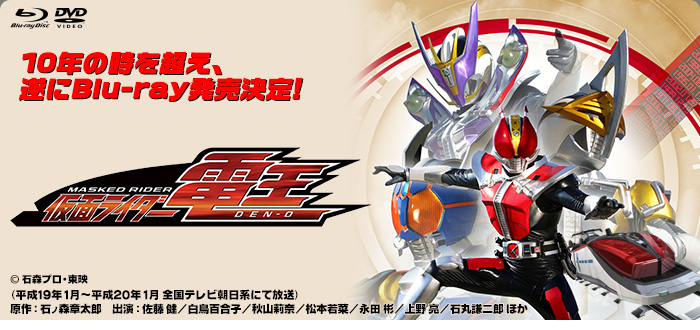 Kamen Rider Den-O Blu-ray Boxes Announced