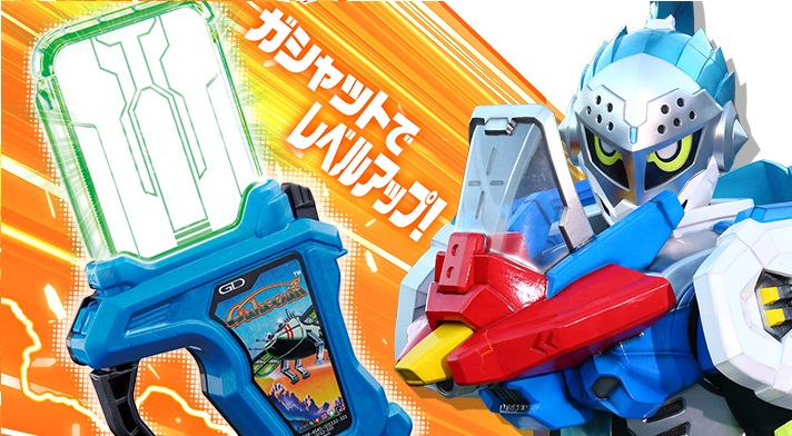 Premium Bandai Announces the Galaxian Gashat