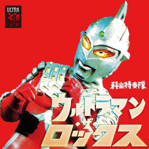 Ultraman the Rock