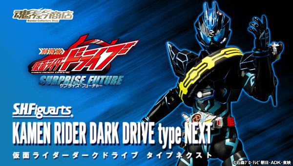 S.H.Figuarts Kamen Rider Dark Drive Announced