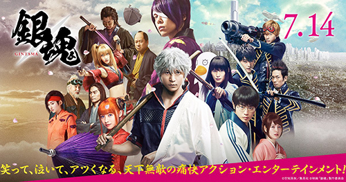 Live-Action Gintama Film Adaptation to Receive US Home Video Release