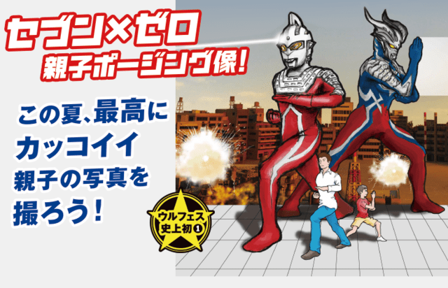 Ultraman Festival 2017 Ultraman Zero and Ultraseven