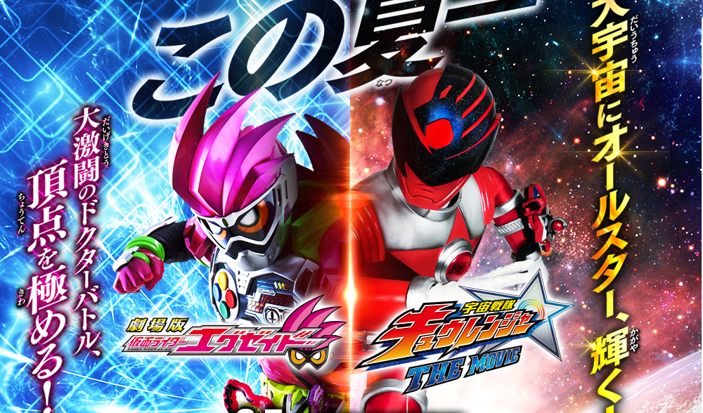 Kamen Rider Ex-Aid/Uchu Sentai Kyuranger Summer Movie Teaser Released