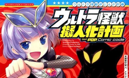 Seven Seas Announces Ultra Kaiju Manga