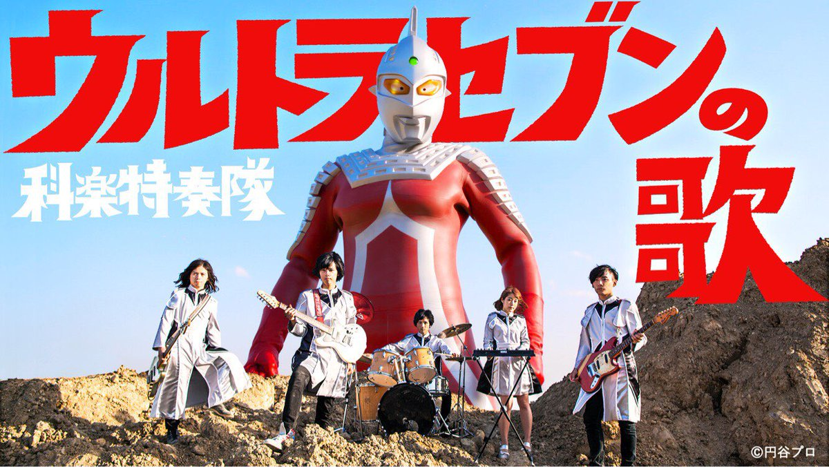 Kagaku Tokusou Tai Releases Ultra Seven Music Video